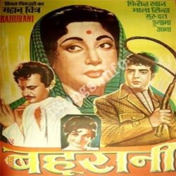 bahurani 1963 mp3 songs free download