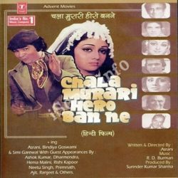 Chala Murari Hero Ban Ne Songs Free Download (Chala Murari Hero Ban Ne Movie Songs)