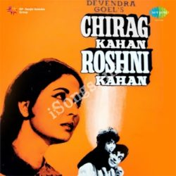 Chirag Kahan Roshni Kahan Songs Free Download (Chirag Kahan Roshni Kahan Movie Songs)