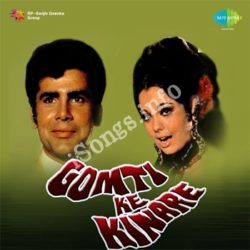 Gomti Ke Kinare Songs Free Download (Gomti Ke Kinare Movie Songs)