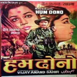 Hum Dono Songs Free Download (Hum Dono Movie Songs)
