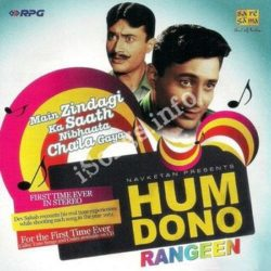 Hum Dono Rangeen Songs Free Download (Hum Dono Rangeen Movie Songs)