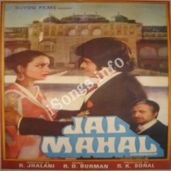 Jal Mahal Songs Free Download (Jal Mahal Movie Songs)