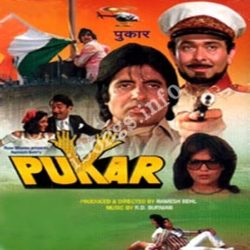 Pukaar Old Songs Free Download (Pukaar Old Movie Songs)