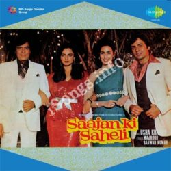 Saajan Ki Saheli Songs Free Download (Saajan Ki Saheli Movie Songs)
