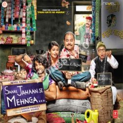 Saare Jahaan Se Mehnga Songs Free Download (Saare Jahaan Se Mehnga Movie Songs)