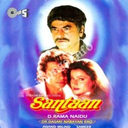 Santaan Songs Free Download (Santaan Movie Songs)