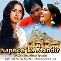 Sapnon Ka Mandir Songs Free Download (Sapnon Ka Mandir Movie Songs)