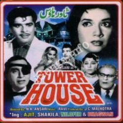 Tower House Songs Free Download (Tower House Movie Songs)