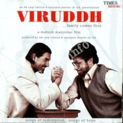 Viruddh Family Comes First Songs Free Download (Viruddh Family Comes First Movie Songs)