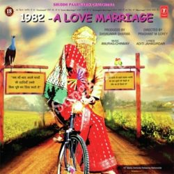 1982 A Love Marriage