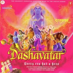 Dashavatar Songs Free Download (Dashavatar Movie Songs)