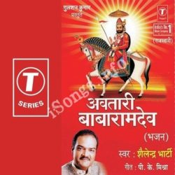 Baba ramdev peer song free download
