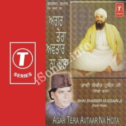 Agar Tera Avtaar Na Hota Songs Free Download (Agar Tera Avtaar Na Hota Movie Songs)