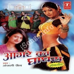 Agre Ka Ghaghra Songs Free Download (Agre Ka Ghaghra Movie Songs)