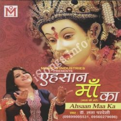 Ahsaan Maa Ka Songs Free Download (Ahsaan Maa Ka Movie Songs)