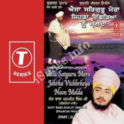 Aisa Satguru Mera Jehrha Vichh (Part 2) Songs Free Download (Aisa Satguru Mera Jehrha Vichh (Part 2) Movie Songs)