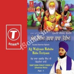 Ajj Wajiyaan Rababa Baba Teriyaan (Part 1) Songs Free Download (Ajj Wajiyaan Rababa Baba Teriyaan (Part 1) Movie Songs)