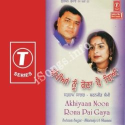 Akhiyaan Noon Rona Pai Gaya Songs Free Download (Akhiyaan Noon Rona Pai Gaya Movie Songs)