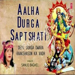 Alha Durga Saptshati Raktbez Vadh Songs Free Download (Alha Durga Saptshati Raktbez Vadh Movie Songs)