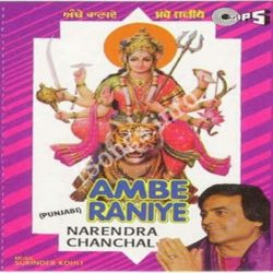 Ambe Raniye Songs Free Download (Ambe Raniye Movie Songs)