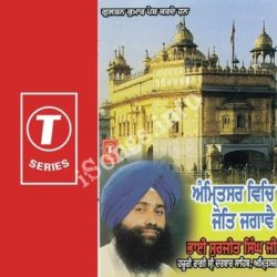 Amritsar Wal Jyot Jagaun (Vol. 1) Songs Free Download (Amritsar Wal Jyot Jagaun (Vol. 1) Movie Songs)