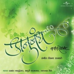 Anubandh (Album Version) Songs Free Download (Anubandh (Album Version) Movie Songs)
