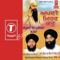 Apni Mehar Kar (Vol. 4) Songs Free Download (Apni Mehar Kar (Vol. 4) Movie Songs)