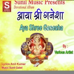 Aya Shree Ganesh Songs Free Download (Aya Shree Ganesh Movie Songs)