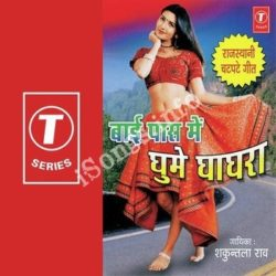 Baai Paas Mein Ghoome Ghaghra Songs Free Download (Baai Paas Mein Ghoome Ghaghra Movie Songs)