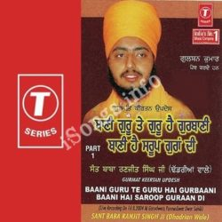 Baani Guru Te Guru Hai Songs Free Download (Baani Guru Te Guru Hai Movie Songs)