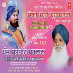 Baani Sri Guru Gobind Singh Ji Songs Free Download (Baani Sri Guru Gobind Singh Ji Movie Songs)