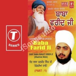 Baba Farid Ji Part 1 Songs Free Download (Baba Farid Ji Part 1 Movie Songs)