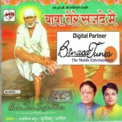 Baba Tere Sajde Mein Songs Free Download (Baba Tere Sajde Mein Movie Songs)