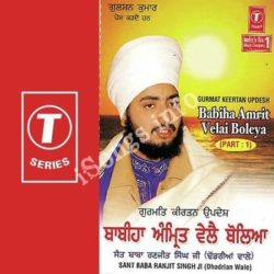 Babiha Amrit Velai Boleya Part 1 Songs Free Download (Babiha Amrit Velai Boleya Part 1 Movie Songs)