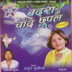 Badra Me Chand Chhupl Songs Free Download (Badra Me Chand Chhupl Movie Songs)