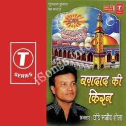 Bagdad Ki Kiran Songs Free Download (Bagdad Ki Kiran Movie Songs)