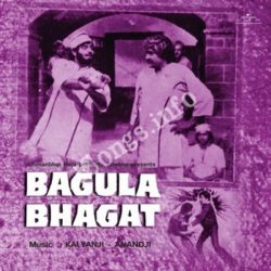 Bagula Bhagat OST Songs Free Download (Bagula Bhagat OST Movie Songs)
