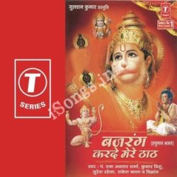 Bajrang Karde Mere Thath Songs Free Download (Bajrang Karde Mere Thath Movie Songs)