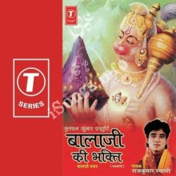 Balaji Ki Bhakti Songs Free Download (Balaji Ki Bhakti Movie Songs)