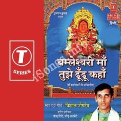 Bamleshwari Maa Tujhe Dhoond Songs Free Download (Bamleshwari Maa Tujhe Dhoond Movie Songs)