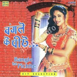 Bangle Ke Peechee Songs Free Download (Bangle Ke Peechee Movie Songs)