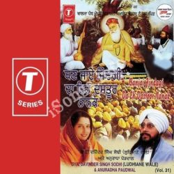 Banjai Jindagi Da Eh Dastoor Nanak Vol 31 Songs Free Download (Banjai Jindagi Da Eh Dastoor Nanak Vol 31 Movie Songs)