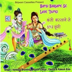 Bansi Barsane Se Laye Dungi Songs Free Download (Bansi Barsane Se Laye Dungi Movie Songs)