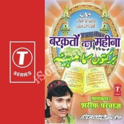 Barkaton Ka Mahina Songs Free Download (Barkaton Ka Mahina Movie Songs)