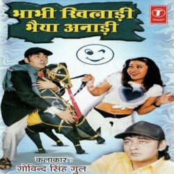 Bhabhi Khiladi Bhaiya Anadi Songs Free Download (Bhabhi Khiladi Bhaiya Anadi Movie Songs)