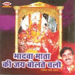 Bhadwa Mata Ki Jai Bolte Chalo Songs Free Download (Bhadwa Mata Ki Jai Bolte Chalo Movie Songs)
