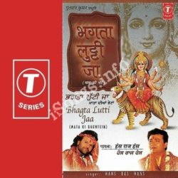Bhagta Lutti Jaa Mata Ki Bhentein Songs Free Download (Bhagta Lutti Jaa Mata Ki Bhentein Movie Songs)