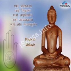 Bhagvan Mahaveer Songs Free Download (Bhagvan Mahaveer Movie Songs)