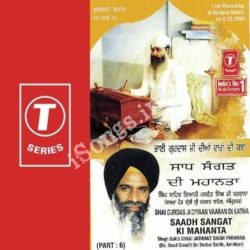 Bhai Gurdas Ji Diyaan Vaaran Di Katha Saadh Sangat Part 6 Songs Free Download (Bhai Gurdas Ji Diyaan Vaaran Di Katha Saadh Sangat Part 6 Movie Songs)